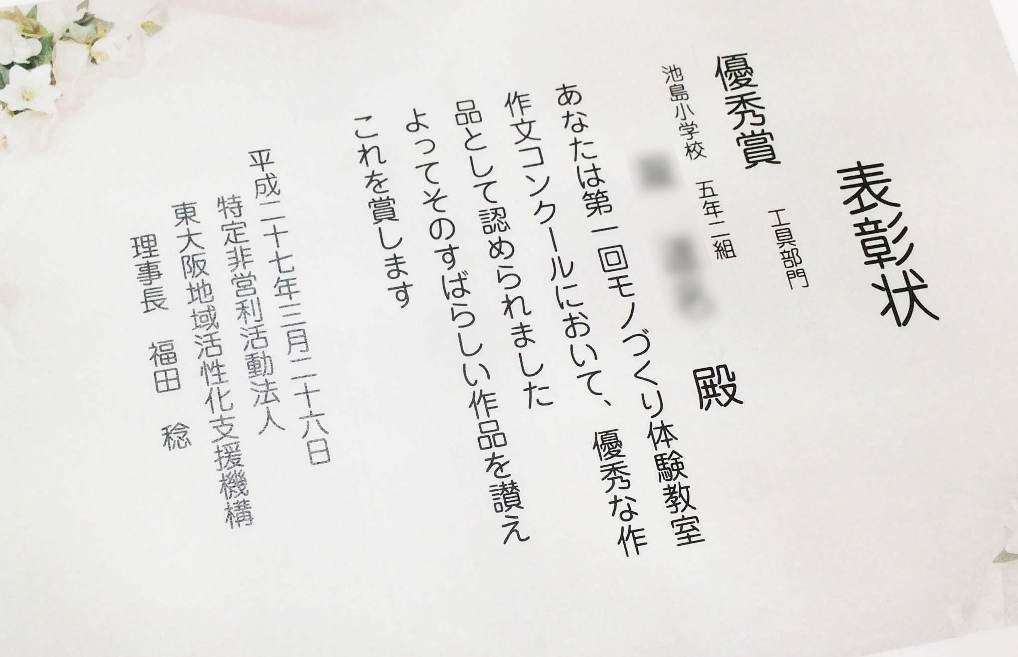 3/26(木)モノ作り体験教室 作文コンクール 表彰式を行います