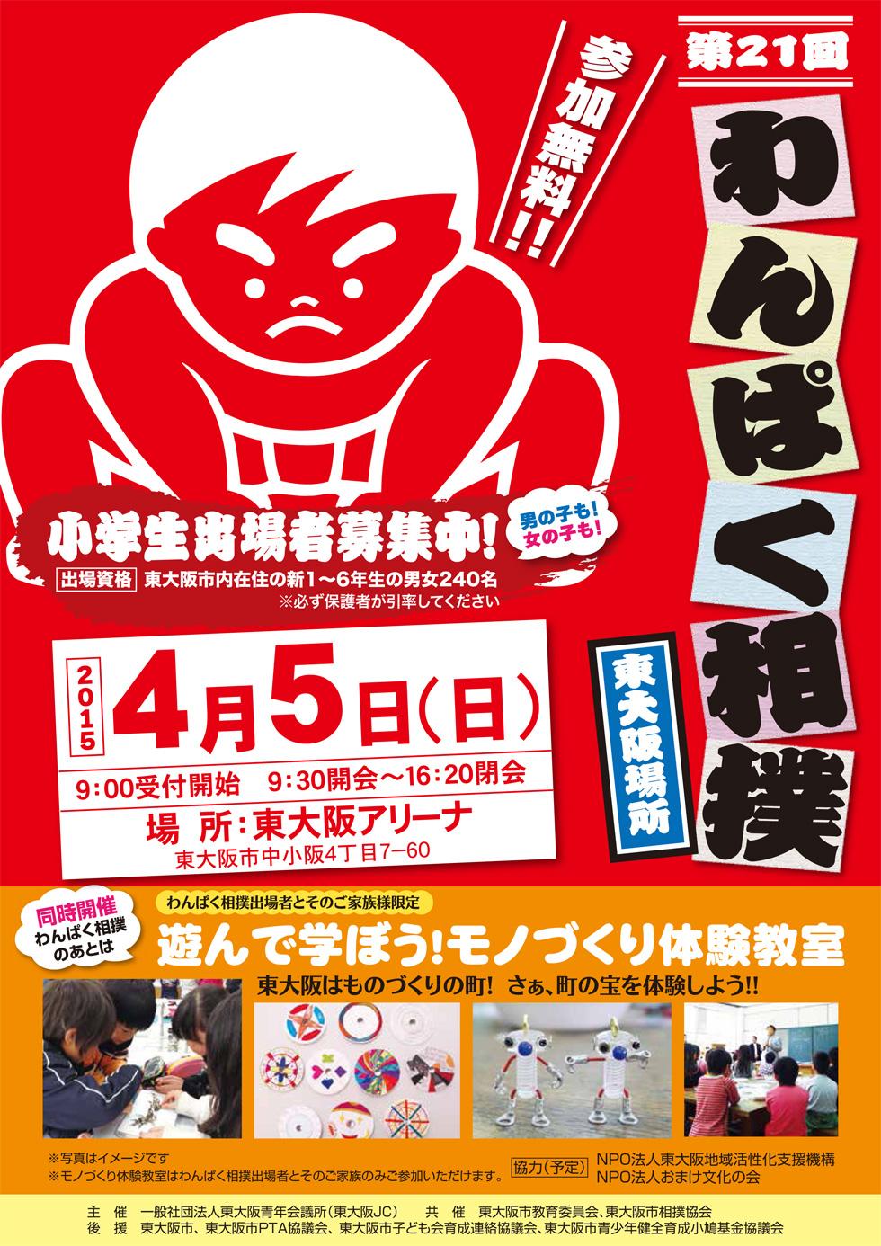 遊んで学ぼう!モノづくり体験教室@わんぱく相撲大会東大阪場所