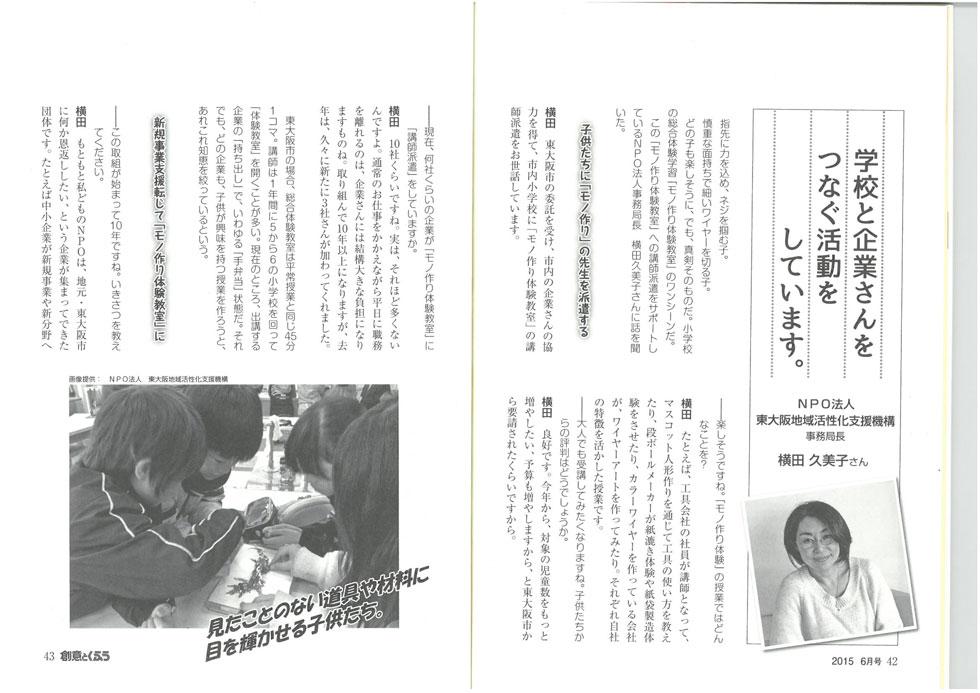 創意とくふう記事150623