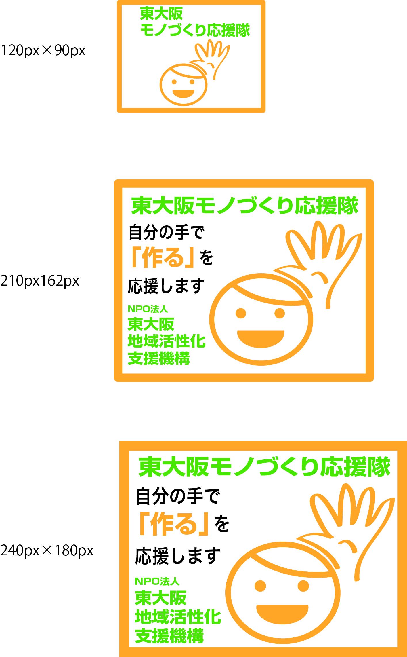 みんなで「東大阪モノづくり応援隊」になろう!サポーター会員募集中!