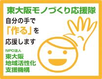 """東大阪地域活性化支援機構サポーター会員募集!"""""""