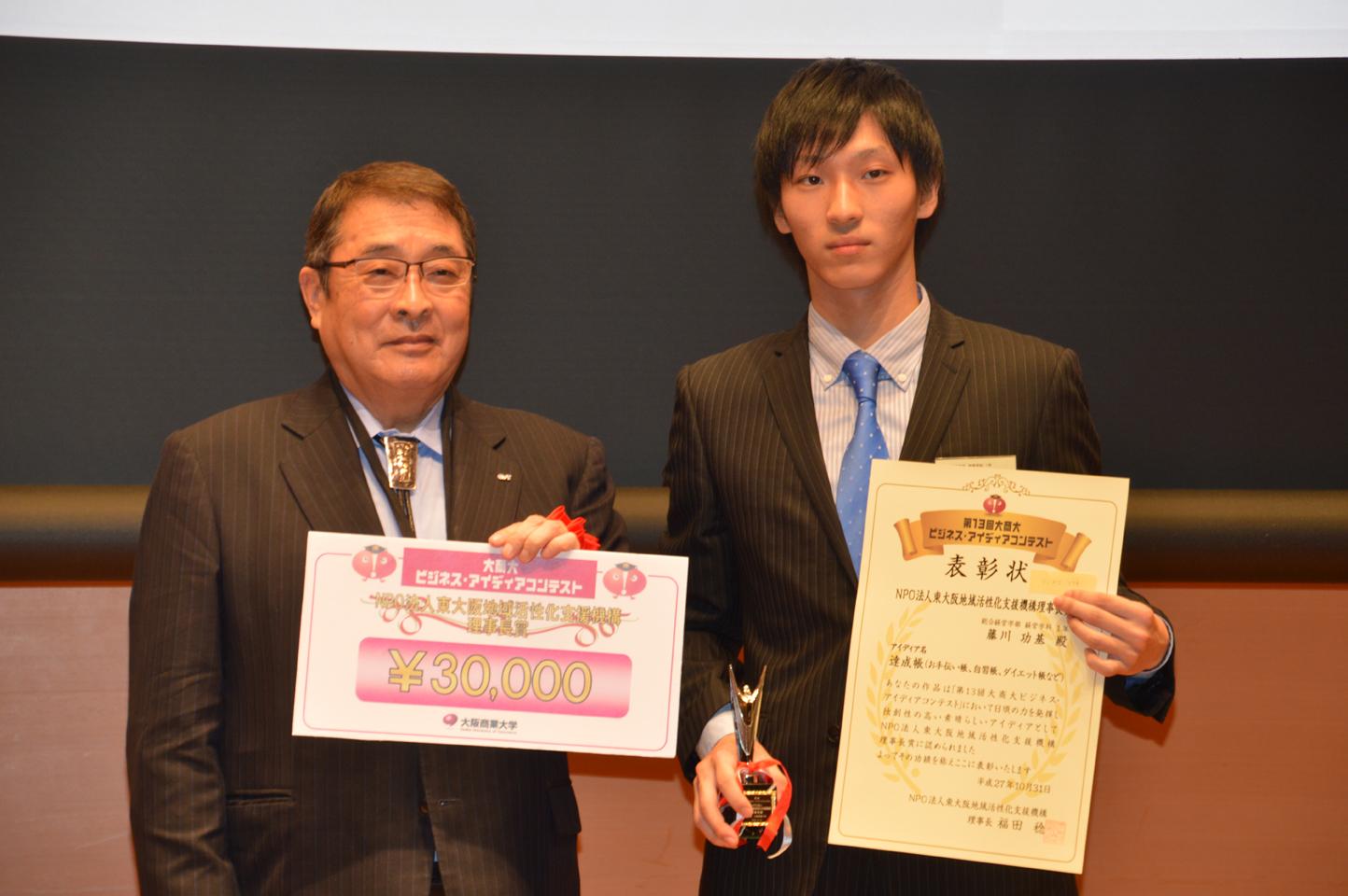 大商大ビジネス・アイディアコンテスト表彰式写真03