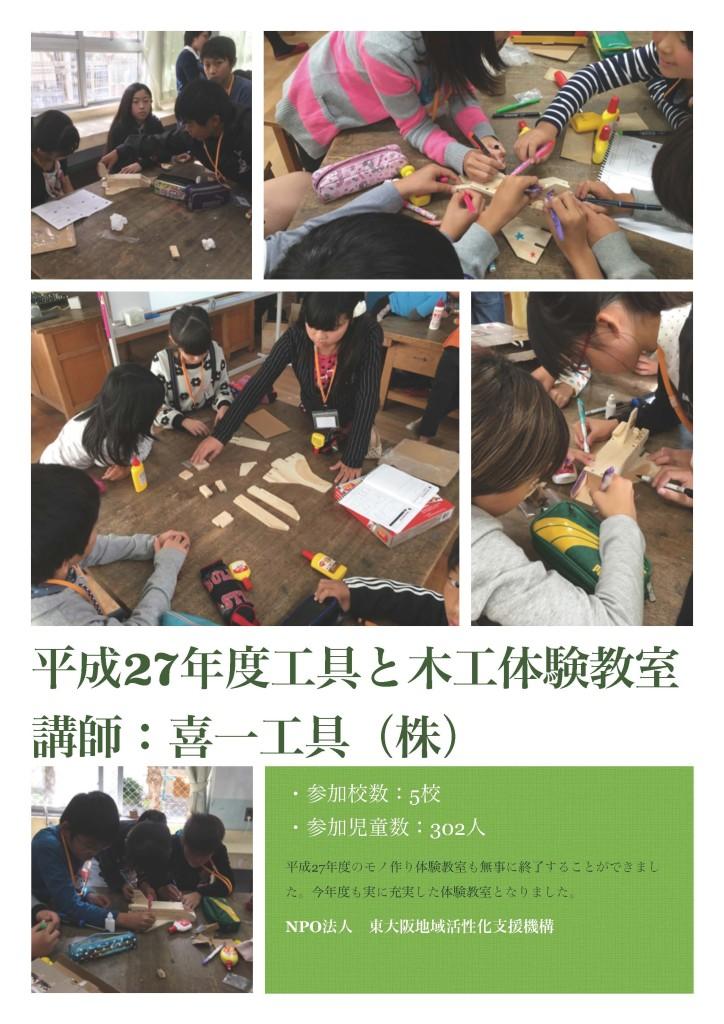 平成27年度工具と木工体験教室160328