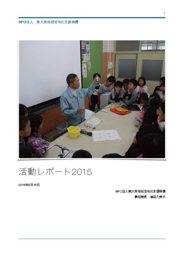 東大阪地域活性化支援機構活動レポート2015 1