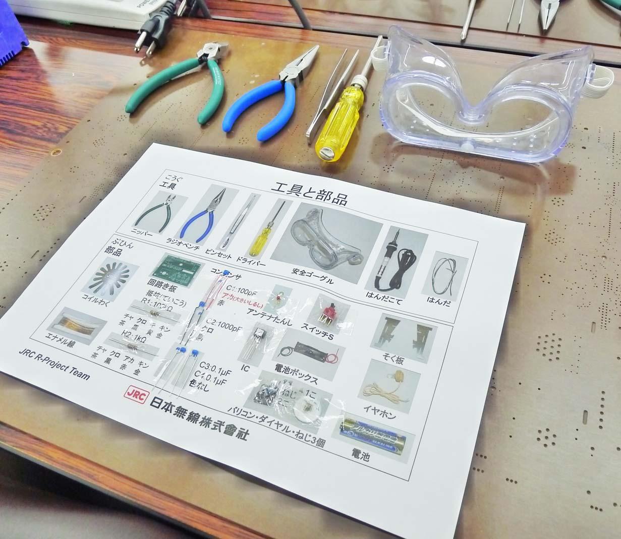 7/23(土)AMラジオ工作体験教室@東大阪市産業支援センター