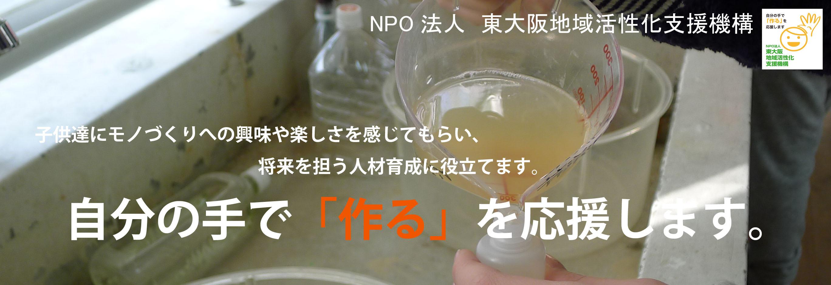 NPO法人 東大阪地域活性化支援機構