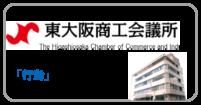 """東大阪商工会議所"""""""