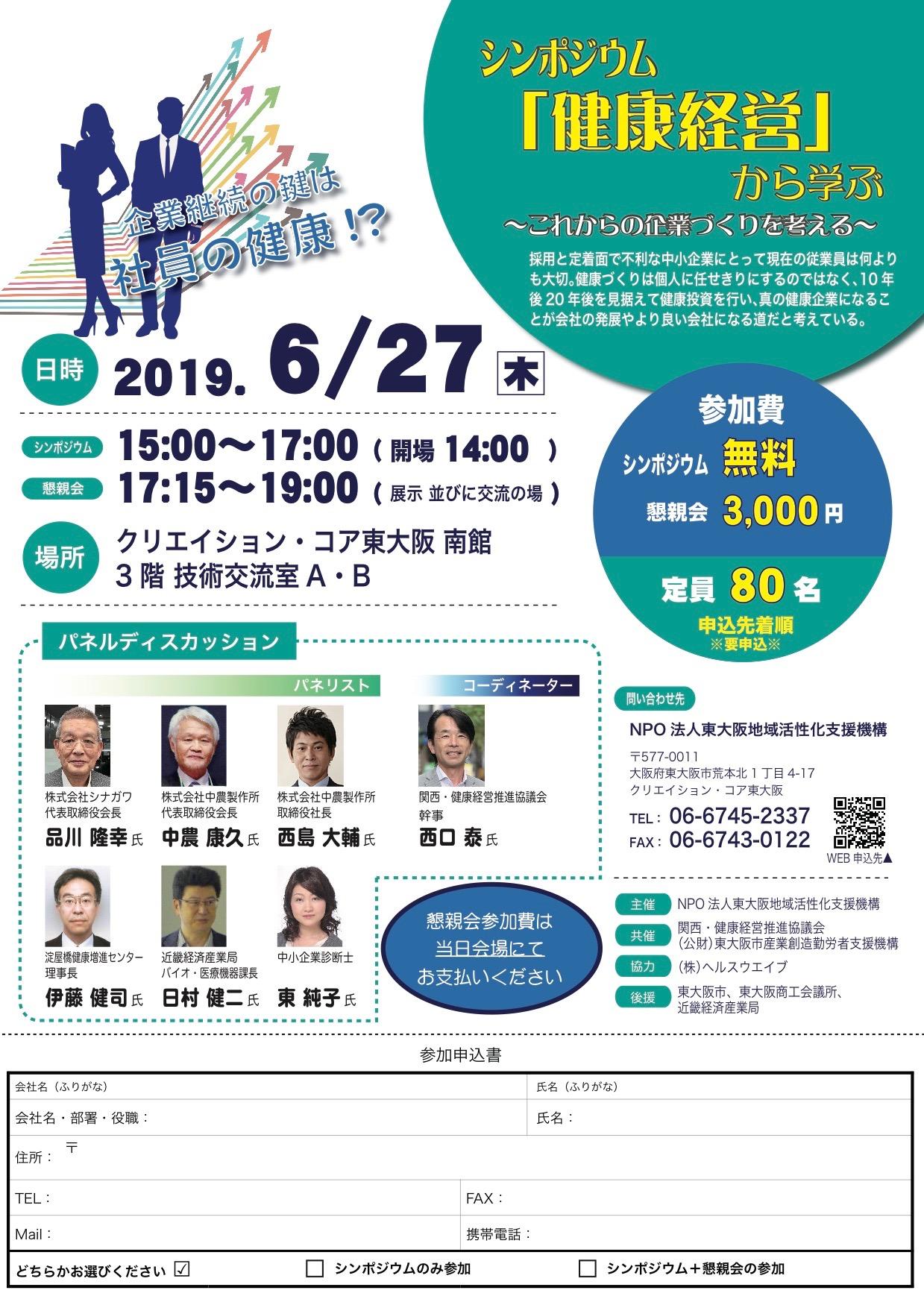 参加者募集!6/27シンポジウム「健康経営」から学ぶ