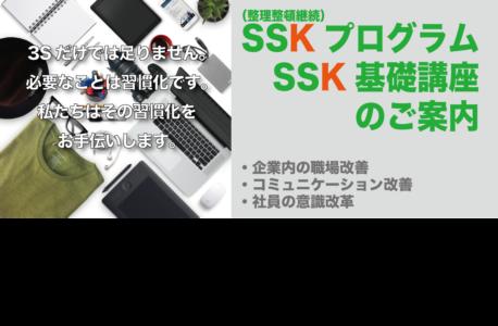 SSK(整理整頓継続)プログラム ・SSK(整理整頓継続)基礎講座