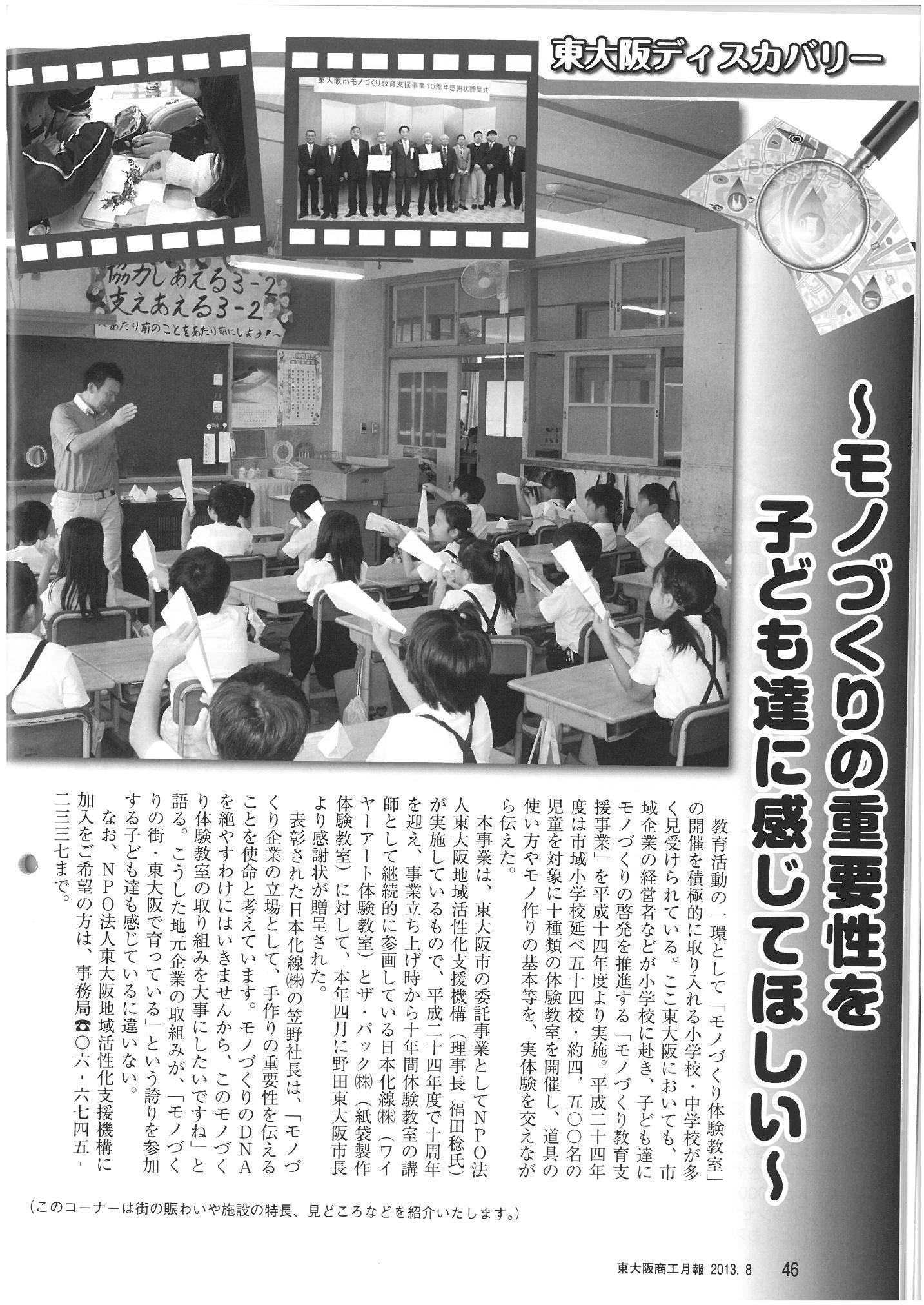 東大阪商工会議所「商工月報」掲載記事〜モノづくりの重要性を子どもたちに感じて欲しい〜
