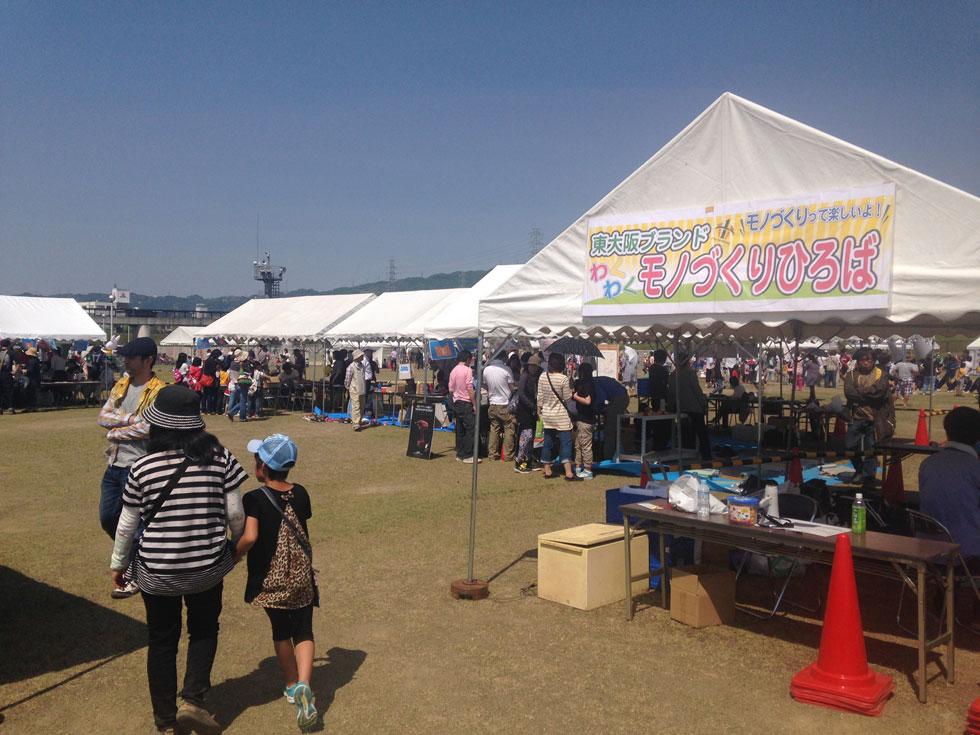 東大阪市民ふれあい祭り2014に参加しました。