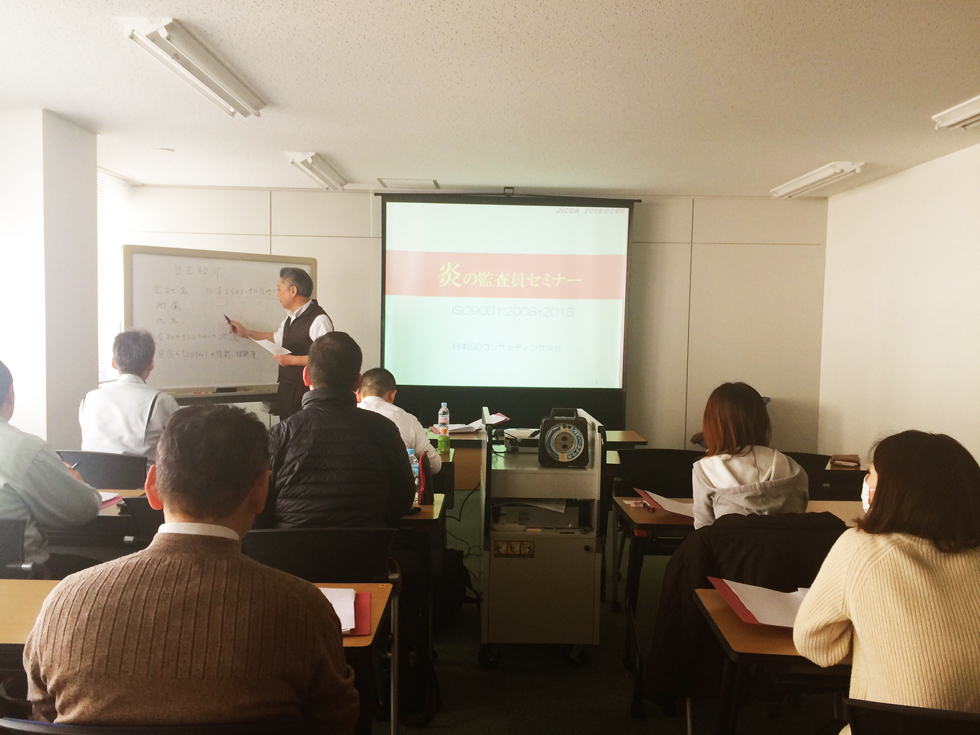 〜炎の監査員セミナー〜ISO 9001内部監査員養成講座終了しました