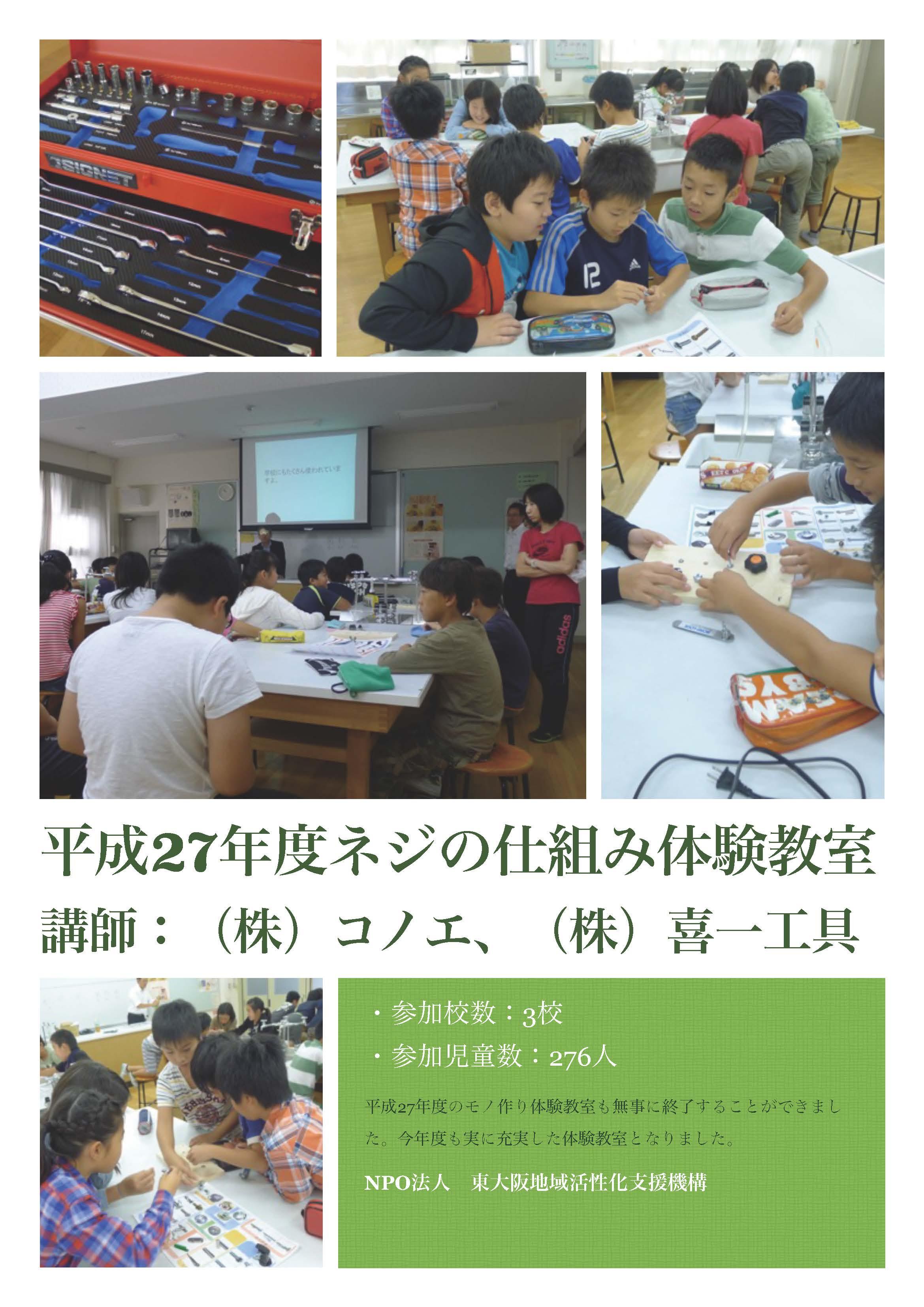 ネジの仕組み体験教室報告 by(株)コノエ様、喜一工具(株)様