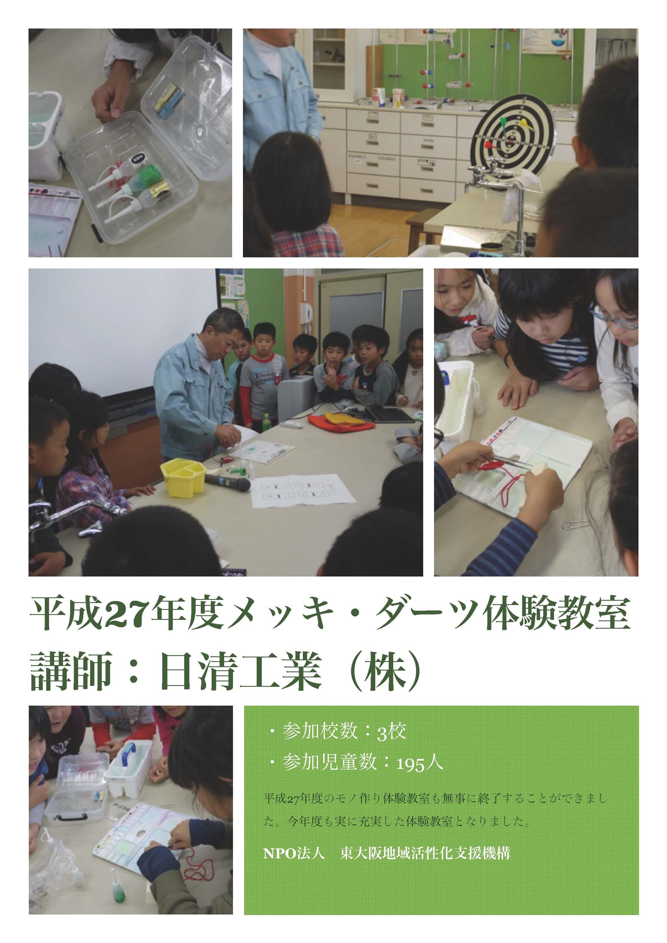 メッキダーツ体験教室報告 by日清工業(株)様