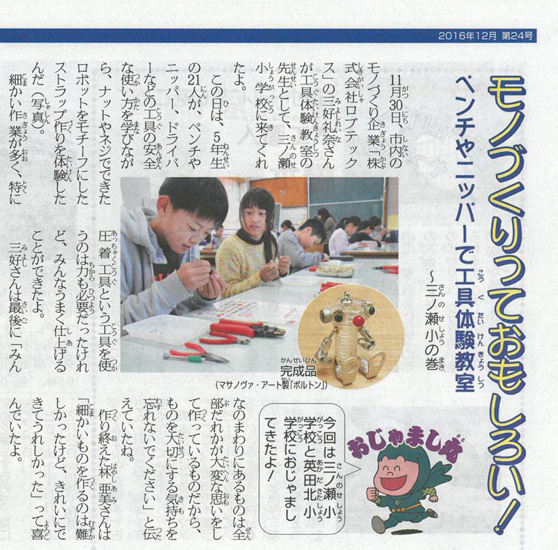 東大阪子ども市政だより「すくらむ」にて、モノづくり体験教室が背負い紹介されました