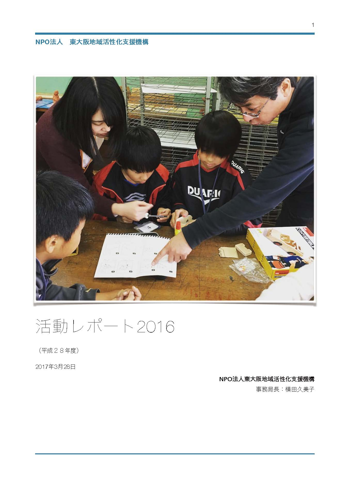 平成28年度 活動報告レポート