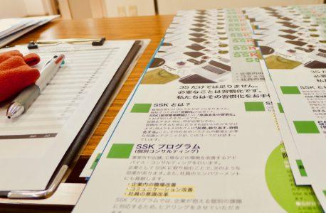SSK成果報告見学会