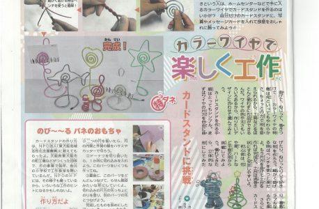 読売KODOMO新聞に掲載されました
